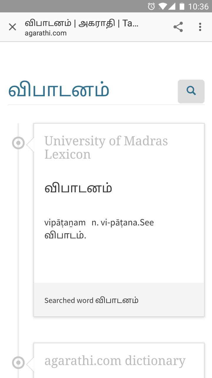 விபாடன: